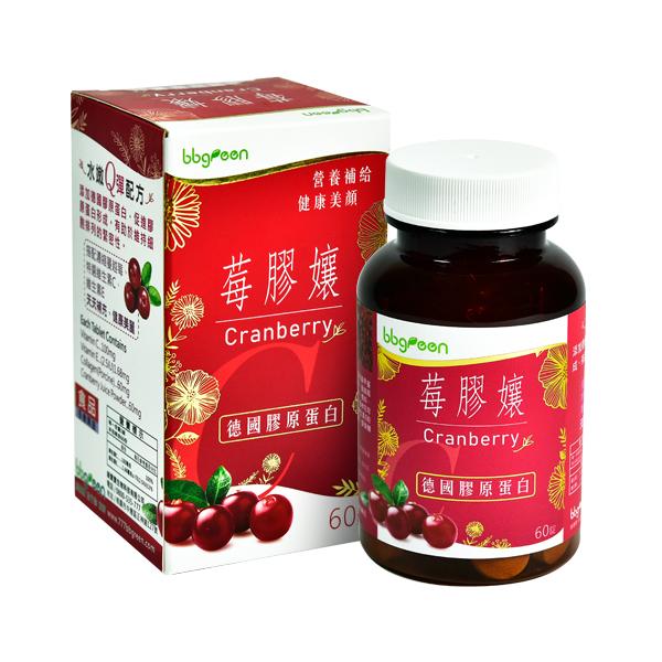 莓膠孃 德國膠原蛋白蔓越莓C錠 特惠 1